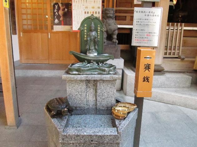 TOKYO Koami Shrine Zeniarai