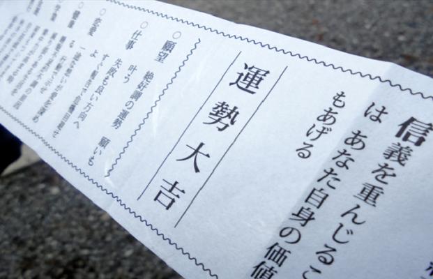 Omikuji – Fortune telling paper / Tokyo Japan
