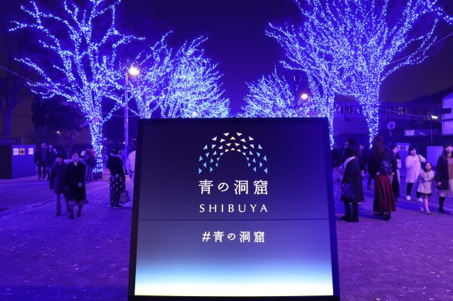 Tokyo Blue Grotto Christmas lights in Shibuya Japan