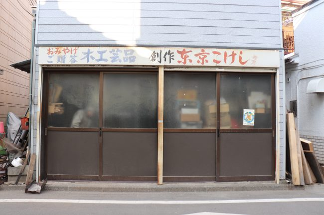 Ookura Mokkozyo Front